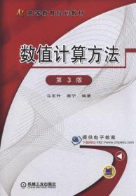 数值计算方法 第3版 马东升 董宁著 机械工业出版社 978711151113