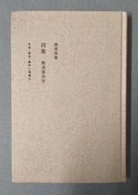 陈寅恪集 诗集