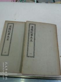 民国《通鉴纪事本末》2册全
