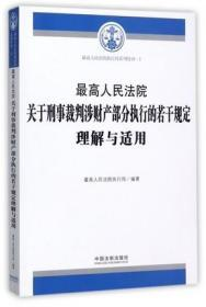 最高人民法院关于刑事裁判涉财产部分执行的若干规定理解与适用  NG