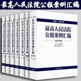 最高人民法院公报案例汇编(1985-2015年)(套装共7册)