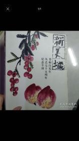 娄师白画集()娄师白先生从艺七十五周年纪念)