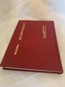 《张之洞与湖北教育改革》精装一册,初版,品佳