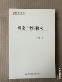 """辩论""""中国模式"""""""