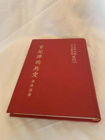 《曾纪泽的外交》精一册,品佳