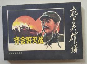 抗日英雄谱:齐会歼灭战  7531025728