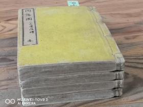 清末 日本排印本《肉蒲团》 4册全