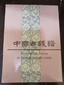 中国古钱谱