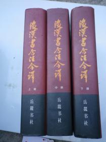 后汉书今注今译(全三册)
