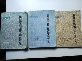费曼物理学讲义 第一、二、三卷合售