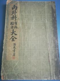 民国29年版【内外枓百病验方大全】一册全(一千多千验方)
