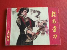 杨志卖刀(大缺本)
