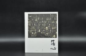 【好书不漏】冷冰川先生签名《荡上心——冷冰川自选集》(16开精装)