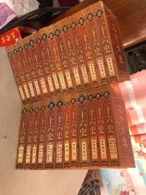 二十六史(1-26全套26卷)(横排简体、现代标点、名家编纂)1999年1版1印印2030册【16开硬精装18237页】第6册书角开看图