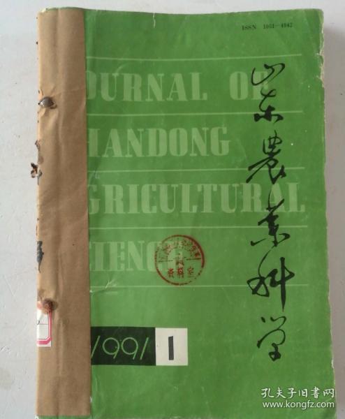 山东农业科学(双月刊)  1991年(1-6)期  合订本  (馆藏)