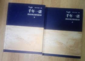 千年一诺西安丝绸之路申遗实录上下两册
