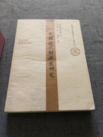 中国近代财政史研究【32开 11年1版2印 】
