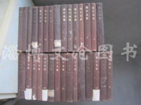 列宁全集(1-37卷)缺21.23.28.29.31.32.36【30本合售】