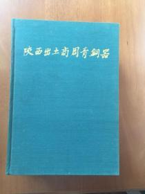 陕西出土商周青铜器(全四册)