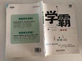 2017秋 学霸题中题 物理 江苏国标 九年级上 第二次修订
