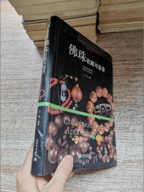 珠圆玉润:佛珠收藏与鉴赏