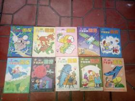 少年科学画报(1991年2-9、11、12期)