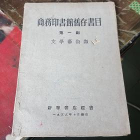 商务印书馆旧存书目【第一组】 文学艺术类 书有破损,书里面有笔划过的,品相如图