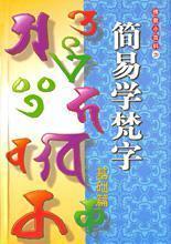 简易学梵字 (佛教小百科):基础篇