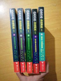 鸡皮疙瘩 惊恐乐园系列(1 2 4 5 7)(5本合售)