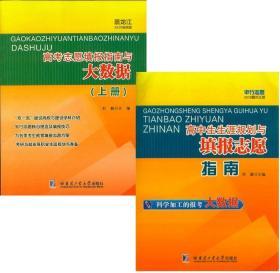 黑龙江2020指南版高考志愿填报指南与大数据上册+19版平行志愿下册 二册装