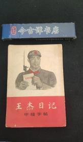 王杰日记(摘录)中楷字帖