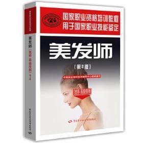 美发师:技师·高级技师(第2版)