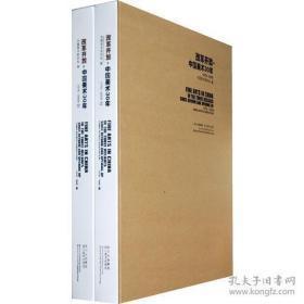 改革开放.中国美术30年1978~2008(上.下)