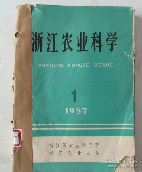 浙江农业科学(双月刊)  1987年(1-6)期   合订本  (馆藏)