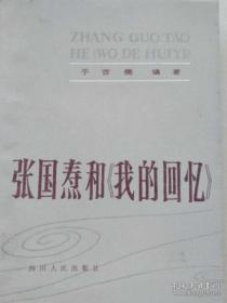 张国焘和《我的回忆》