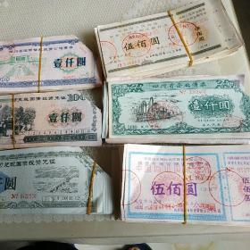 中国四川国际合作股份有限公司股票专项定期定额存单和其它品种(共20张起售任选(详细见介绍)