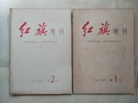 《红旗杂志》1964年增刊第一、二号 (2期合售)