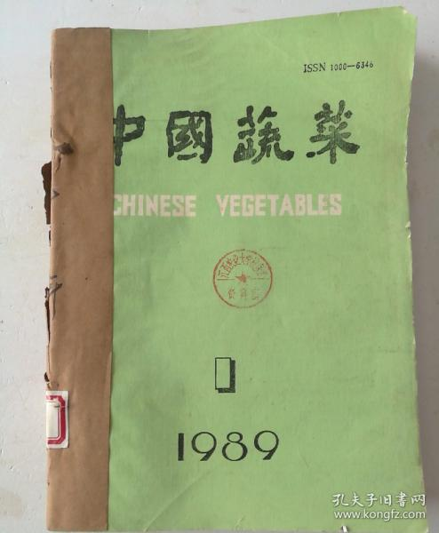 中国蔬菜(双月刊)  1989年(1-6)期  合订本  (馆藏)