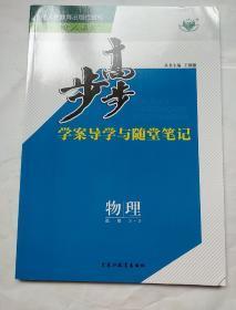 步步高学案导学与随堂笔记--物理(选修3-3)