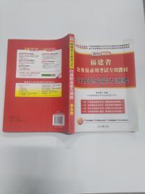 2014 最新版福建省公务员录用考试专用教材行政职业能力测验