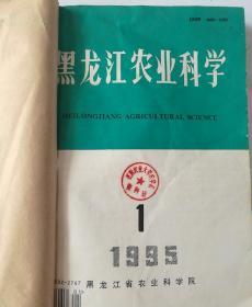 黑龙江农业科学(双月刊)   1995年(1-6)期  合订本  (馆藏)