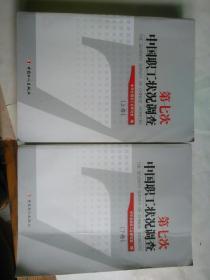 第七次中国职工状况调查(上下卷)