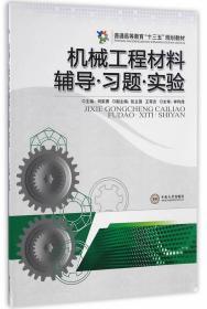 机械工程材料:辅导·习题·实验