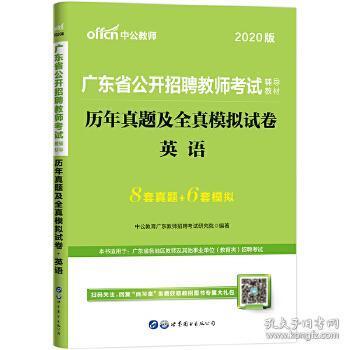 中公教育2020广东省公开招聘教师考试教材:历年真题及全真模拟试卷英语