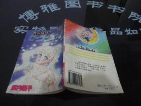 美少女战士月亮《5》  武内直子   23-4号柜
