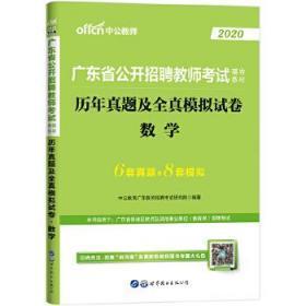 中公教育2020广东省公开招聘教师考试教材:历年真题及全真模拟试卷数学
