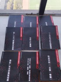 茶厂1957年整风大字报:中国当代民间史料集刊(四)