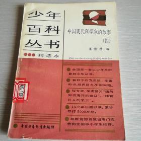 中国现代科学家的故事(四)
