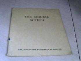 THE CHINESE SCREEN【16开】