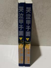 哭泣甲子圆全二册